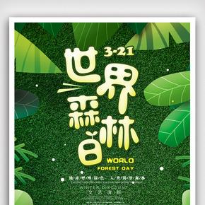 2019年绿色简洁卡通世界森林日海报