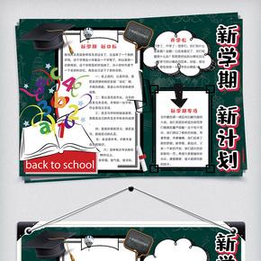 卡通简约新学期新计划学生手抄报小报电子模板