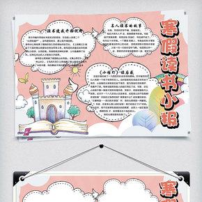 清新卡通校园学生寒假读书小报手抄报电子模板