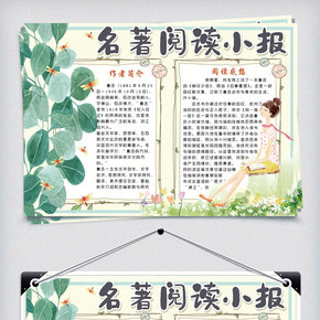 清新手绘风校园学生名著阅读小报手抄报电子模板