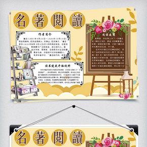 清新手绘风学生假期名著阅读手抄报小报电子模板
