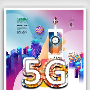 2019年紫色大气高端5G科技海报