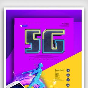 2019年紫色简洁大气5G时代海报