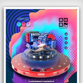 2019年紫色炫酷大气5G时代海报