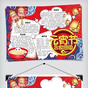 卡通可爱合家团圆元宵节学生手抄报小报电子模板