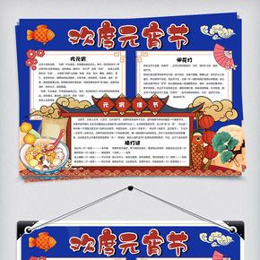 卡通中国风欢度元宵节校园学生手抄报小报电子模板