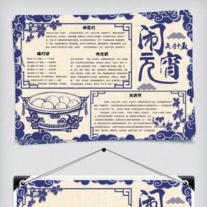 蓝色复古中国风正月十五闹元宵学生手抄报小报电子模板