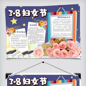 卡通可爱3月8日女神节小报手抄报通用模板