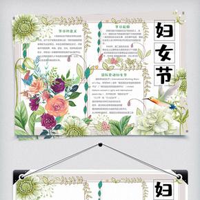 卡通清新手绘风3月8日妇女节手抄报小报电子模板
