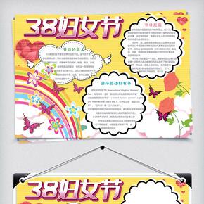学生可爱卡通3月8日妇女节手抄报小报电子通用模板
