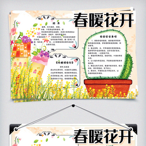 清新唯美手绘春暖花开学生电子手抄报小报模板