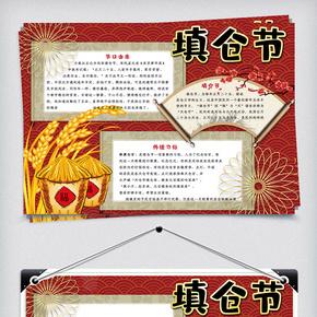 红色中国风填仓节校园学生手抄报小报电子模板