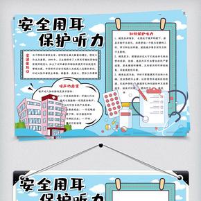 卡通可爱安全用耳保护听力学生爱耳日小报手抄报模板