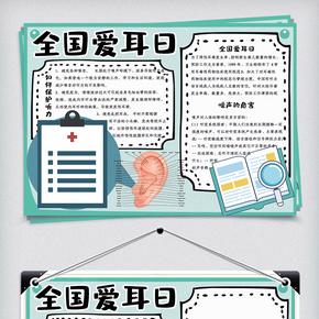 简约卡通全国爱耳日校园学生手抄报小报电子模板1