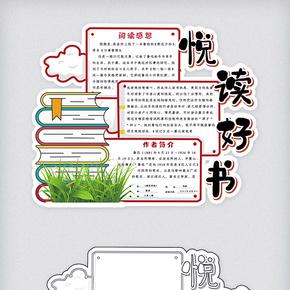可爱卡通阅读好书学生读书卡好书推荐卡通用电子模板