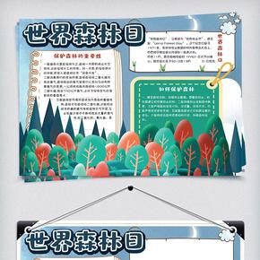 卡通清新世界森林日校园学生手抄报小报电子模板