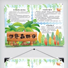 可爱卡通简约世界森林日学生小报手抄报电子模板