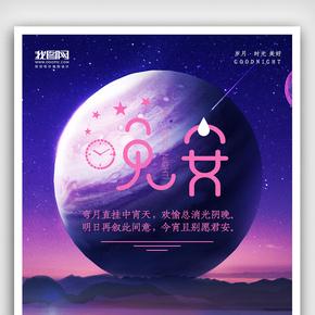 原创晚安梦想设计海报
