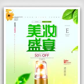 大气绿色美妆盛宴化妆品海报.psd