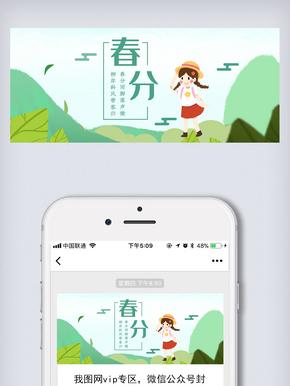 绿色清新春分二十四节气公众号封面