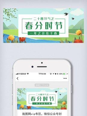 绿色清新插画风春分二十四节气公众号封面