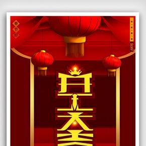 创意时尚新年开工大吉海报