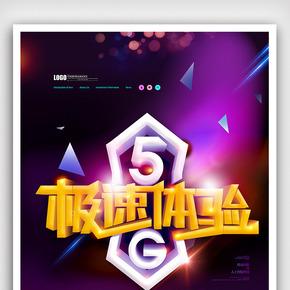 5G高速网络时代通讯海报