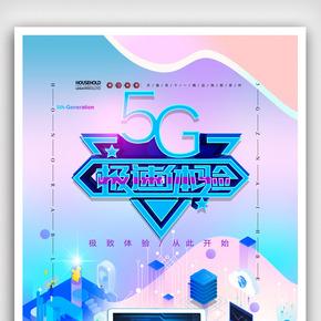 简洁时尚5G智能网络科技海报设计模版.psd