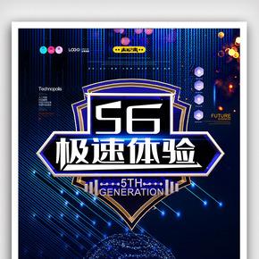 深邃创意科技5G极速体验海报设计.psd