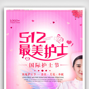 小清新512国际护士节白衣天使医院海报模版.psd