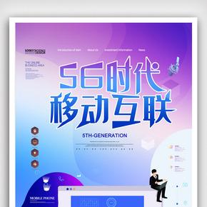 大气5G时代移动互联网科技海报.psd