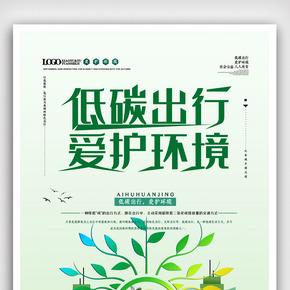 简约剪纸风低碳出行爱护保护环境宣传海报.psd