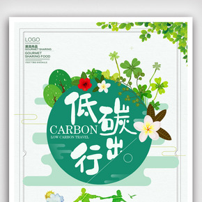 绿色创意节能低碳环保公益海报设计.psd