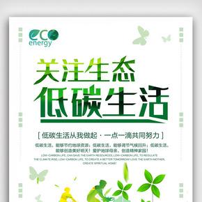 简?#21363;?#24847;关注生态低碳环保公益海报.psd