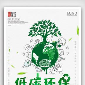 创意大气简约节能低碳环保保护地球公益海报.psd