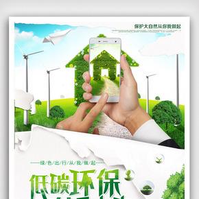 绿色简约健康出行低碳生活环保海报.psd