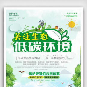 创意扁平化关注生态低碳生活公益海报设计.psd