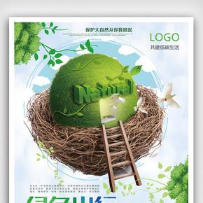节能低碳公益宣传海报.psd