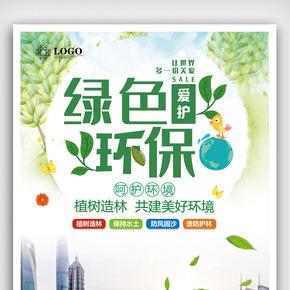 绿色环保保护环境海报设计.psd