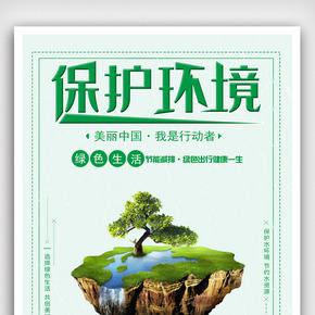 绿色保护环境公益海报.psd