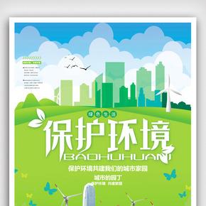 清新保护环境海报.psd