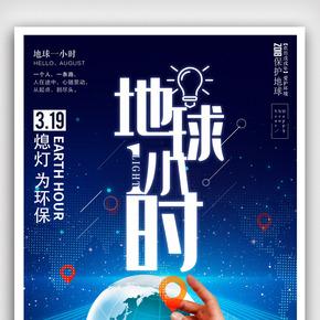简约地球一小时创意公益宣传海报.psd