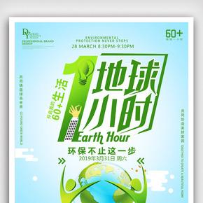 地球一小时公益创意海报.psd