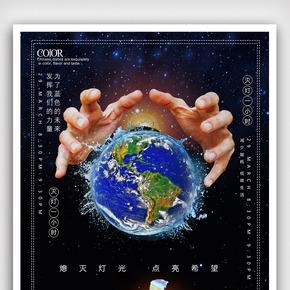 地球熄灯一小时海报.psd