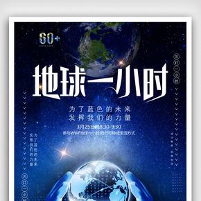 简?#21363;?#24847;地球熄灯一小时绿色环保公益海报.psd