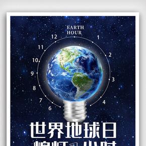 绿色环保地球一小时活动海报