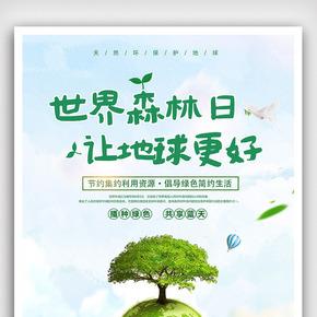 世界森林日爱护环境公益海报