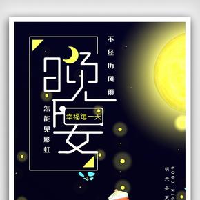 星空创意晚安海报模板