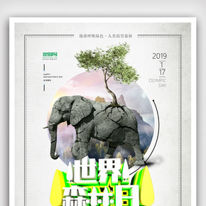 2019年灰色清新世界森林日公益海报