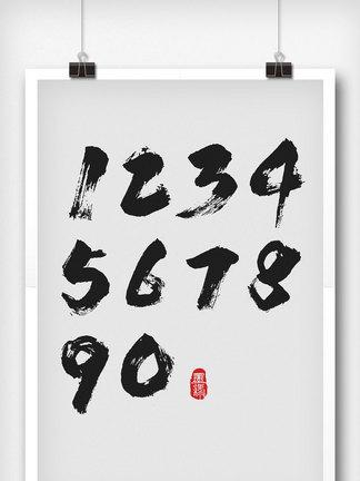 飞墨<i>0</i>-9手写字体设计
